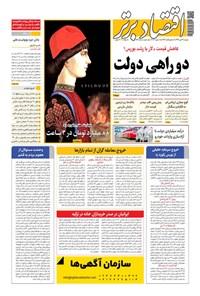 روزنامه اقتصاد برتر ـ شماره ٨٧۴ ـ ٢٩ دی ٩٩