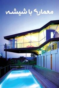 معماری با شیشه