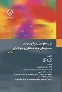 برنامه نویسی موازی برای سیستم های چند هسته ای و خوشه ای؛ جلد اول