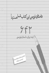 داستان نویس این کتاب شما هستید!