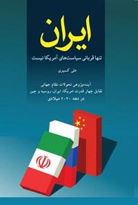 ایران تنها قربانی سیاست های آمریکا نیست