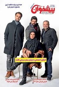 مجله پیشخوان ـ شماره ۲۶۳ ـ نیمه اول بهمن ۹۹