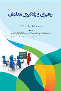 رهبری و یادگیری معلمان