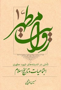 روایت مطهر ۱: اجتماعیات و تاریخ اسلام