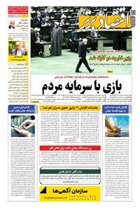 روزنامه اقتصاد برتر ـ شماره ٨٧۶ ـ ١ بهمن ٩٩