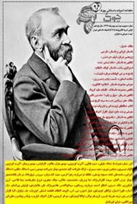 ماهنامه ادبیات داستانی چوک ـ شماره ۱۲۶ ـ بهمن ۹۹