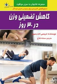 کاهش وزن تضمینی در ۳۰ روز