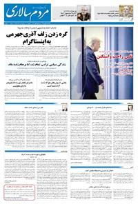 مردمسالاری - ۲ بهمن ۱۳۹۹