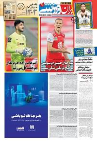 ایران ورزشی - ۱۳۹۹ پنج شنبه ۲ بهمن