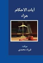 آیات الاحکام جزاء