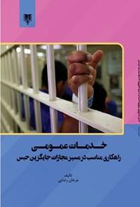 خدمات عمومی راهکاری مناسب در مسیر مجازات جایگزین حبس