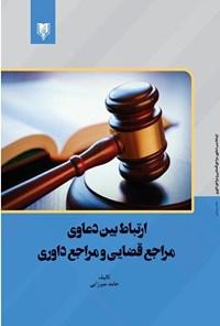 ارتباط بین دعاوی مراجع قضایی و مراجع داوری