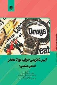 آیین دادرسی جرایم مواد مخدر (سنتی - صنعتی)