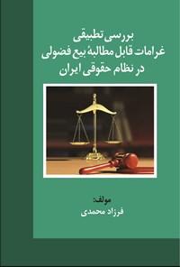 بررسی تطبیقی غرامات قابل مطالبه بیع فضولی در نظام حقوقی ایران
