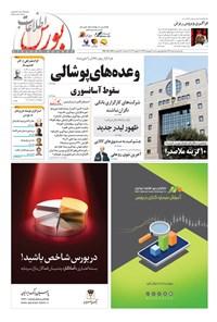هفته نامه اطلاعات بورس ـ شماره ۳۸۶ ـ ۴ بهمن ۹۹