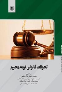 تحولات قانونی توبه مجرم