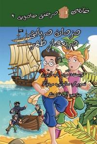 خانه درختی جادویی؛ دزدان دریایی در بعد از ظهر؛ جلد چهارم