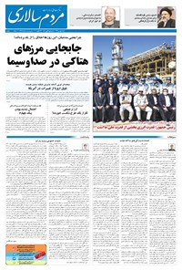 مردمسالاری - ۴ بهمن ۱۳۹۹