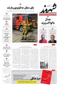 شهروند - ۱۳۹۹ شنبه ۴ بهمن