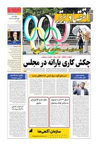 روزنامه اقتصاد برتر ـ شماره ٨٧٨ ـ ۵ بهمن ٩٩