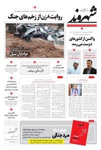 شهروند - ۱۳۹۹ يکشنبه ۵ بهمن