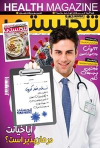 ماهنامه همشهری تندرستی ـ شماره ۲۱۸ ـ بهمن ۹۹