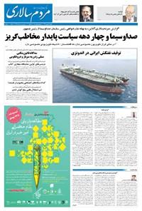 مردمسالاری - ۶ بهمن ۱۳۹۹
