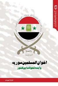 اخوان المسلمین سوریه و آینده تحولات این کشور