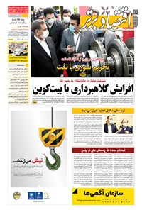 روزنامه اقتصاد برتر ـ شماره ٨٧٩ ـ ۶ بهمن ٩٩