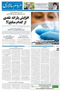 مردمسالاری - ۷ بهمن ۱۳۹۹
