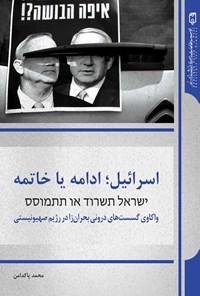 اسرائیل، ادامه یا خاتمه