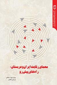 معمای رقابت ایران و عربستان؛ راه های پیش رو