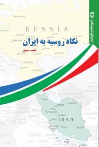نگاه روسیه به ایران