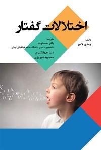 اختلالات گفتار