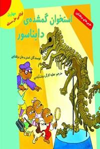 استخوان گمشده دایناسور