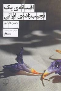 افسانه یک نجیب زاده ایرانی
