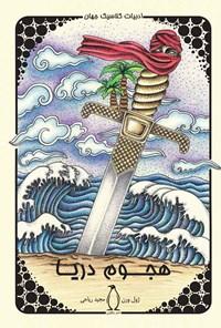 هجوم دریا