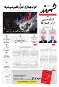 شهروند - ۱۳۹۹ چهارشنبه ۸ بهمن
