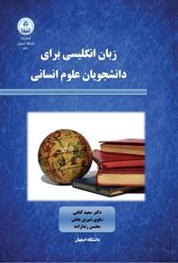 زبان انگلیسی برای دانشجویان علوم انسانی