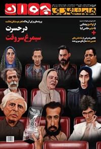 هفته نامه همشهری جوان ـ شماره ۷۵۲ ـ بهمن ۹۹