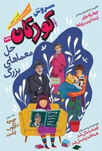 ماهنامه سروش کودکان ـ شماره ۳۴۷ ـ بهمن ۱۳۹۹