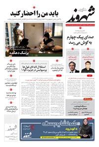شهروند - ۱۳۹۹ پنج شنبه ۹ بهمن