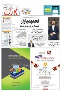 هفته نامه اطلاعات بورس ـ شماره ۳۸۷ ـ ۱۱ بهمن ۹۹
