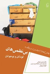 چالش های والدین در رابطه با بی نظمی های کودکان و نوجوانان و شیوههای اصلاح آن