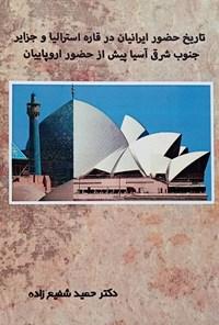 تاریخ حضور ایرانیان در قاره استرالیا و جزایر جنوب شرقی آسیا پیش از حضور اروپاییان