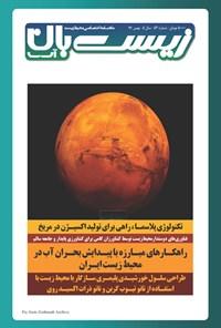 ماهنامه زیست بان آب ـ شماره ۵۳ ـ بهمن ۹۹