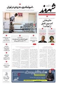 شهروند - ۱۳۹۹ يکشنبه ۱۲ بهمن