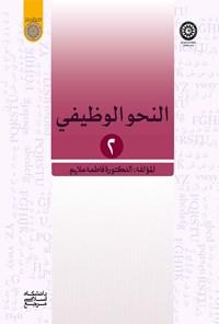النحو الوظیفی (جلد دوم)