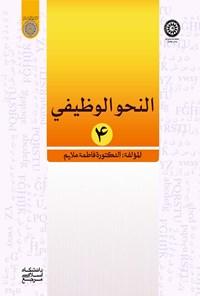 النحو الوظیفی (جلد چهارم)