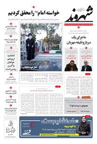 شهروند - ۱۳۹۹ دوشنبه ۱۳ بهمن